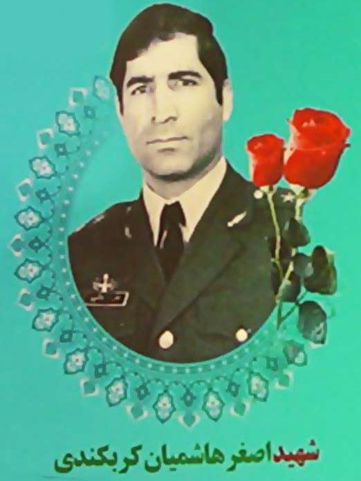 خلبان اصغر هاشمیان کربکندی
